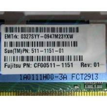 Серверная память SUN (FRU PN 511-1151-01) 2Gb DDR2 ECC FB в Пуршево, память для сервера SUN FRU P/N 511-1151 (Fujitsu CF00511-1151) - Пуршево